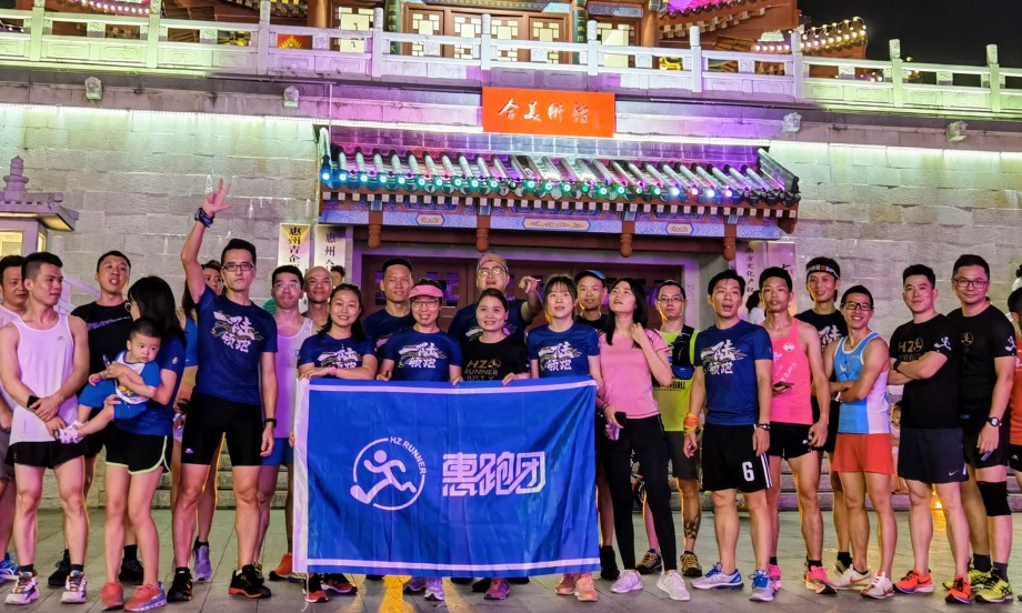 Huizhou Local Running Team